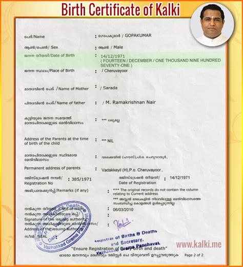 Date Of Birth Record Kalki Date Of Birth Is 14 Dec 1971 Lord Shiva