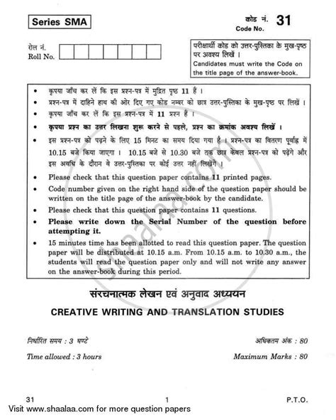 thesis on translation studies download question paper creative writing and translation studies