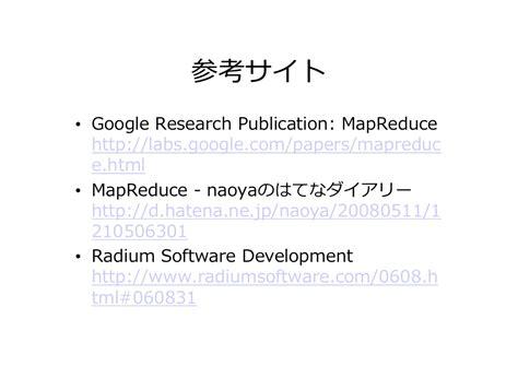 mapreduce research paper ブラウザでmap reduce風味の並列分散処理