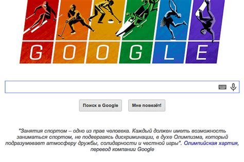 google home in russian google changes homepage to protest russia s anti gay law