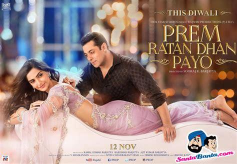 film india prem ratan dhan payo prem ratan dhan payo image gallery picture 56399