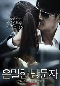 Secret Visitor by Upcoming Korean Quot Secret Visitor Quot Hancinema The