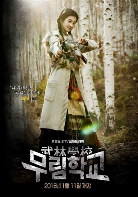 film korea terbaru kbs poster kbs untuk drama korea terbaru murim school