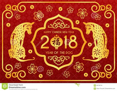 new year dates 2018 china happy new year 2018 card year of