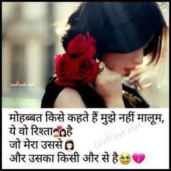 image with sayri best hindi shayari images heart touching sad love shayari