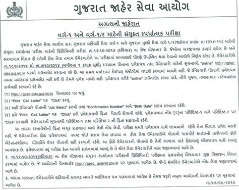 Official Notification Letter 2014 Gpsc Class 1 2 Call Letter 2014 Notification