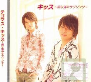 Letter No Kawari Ni Kono Uta Wo Lyrics Lovely Complex Kaerimichi No Song Kimi Boku 1st Opening Theme