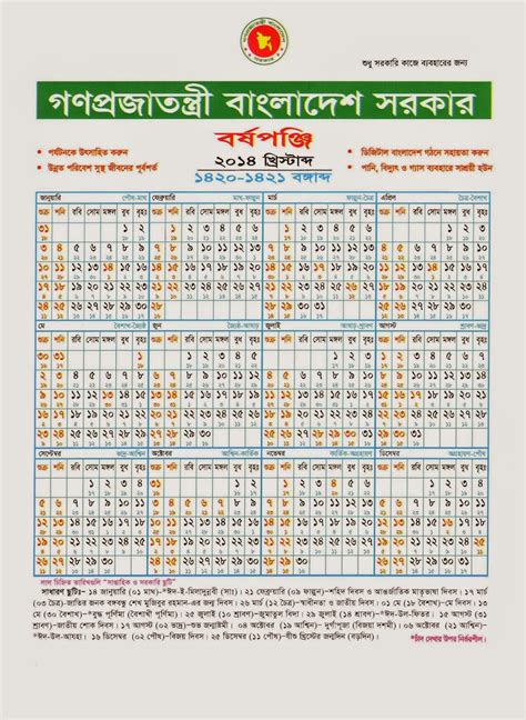 Bengali calendar year 1420 marriage dates