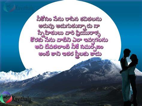 telugu kavithalu photos love poetry in telugu images kavithalu net