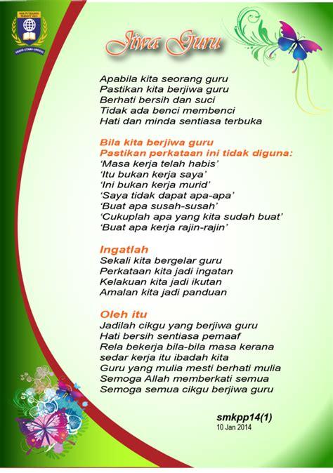 membuat puisi untuk hari guru nisa