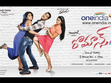 film romance review prince s romance movie review filmibeat