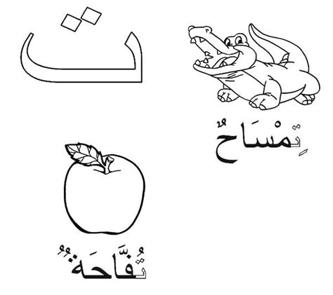 printable arabic alphabet coloring pages arabic alphabet coloring pages coloring pages