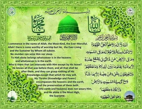 ayat kursi meaning  english  islam