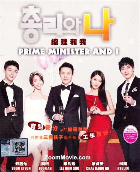 film drama korea prime minister and i the prime minister and i dvd korean tv drama 2014