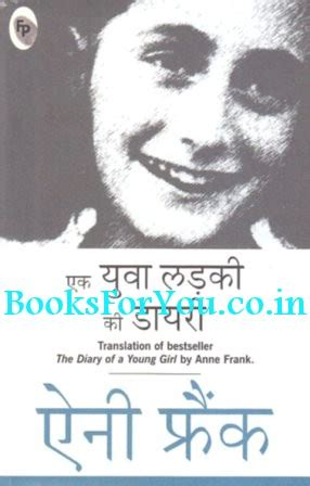 about anne frank biography in hindi ek yuva ladki ki diary hindi translation of the diary of