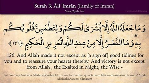 quran  surat ali imran family  imran arabic