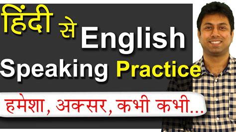 Dealy Comversationword how to say अक सर हम श श यद ह कभ in speaking practice vocabulary from