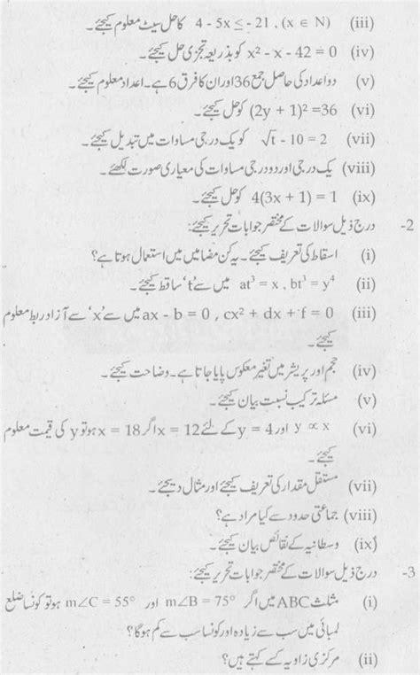 Math Essay Topics by College Math Essay Topics Mfacourses887 Web Fc2