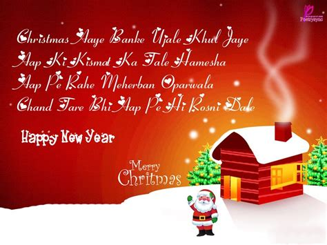 merry christmas  happy  year wishes happy  year wishes happy christmas day merry
