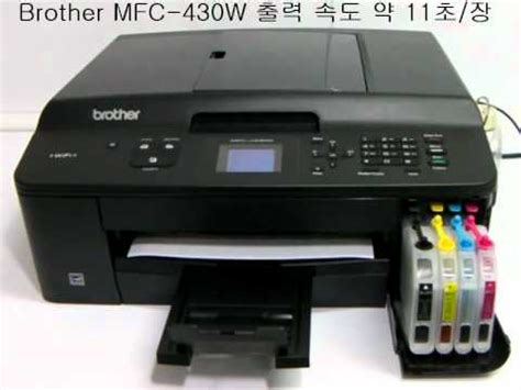 brother mfc j430w ink resetter brother mfc j430w 프린터 출력 속도 테스트 youtube