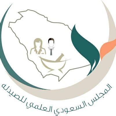 Pharmacy Board by Saudi Pharmacy Board Saudipharmboard