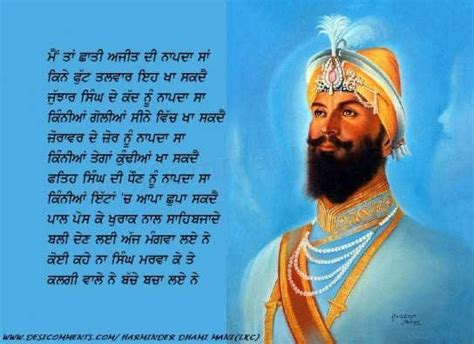 Guru Gobind Singh Ji Quotes In Punjabi