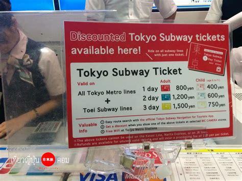 Murah Tokyo Subway Ticket 48 Hours เท ยวญ ป น ดอทคอม tokyo subway ticket ต วรถไฟใต ด นเท ยวในโตเก ยว ข นได ไม จำก ด 24 72