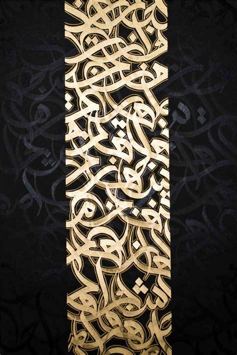 arabic font pattern top 25 best islamic calligraphy ideas on pinterest