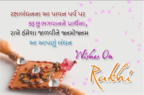 gossip geese meaning in punjabi happy rakhi raksha bandhan gujarati quotes wishes sms