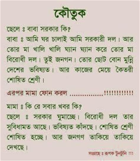 hot funny jokes bengali bangla adult jokes sms collection best funny jokes in bangla