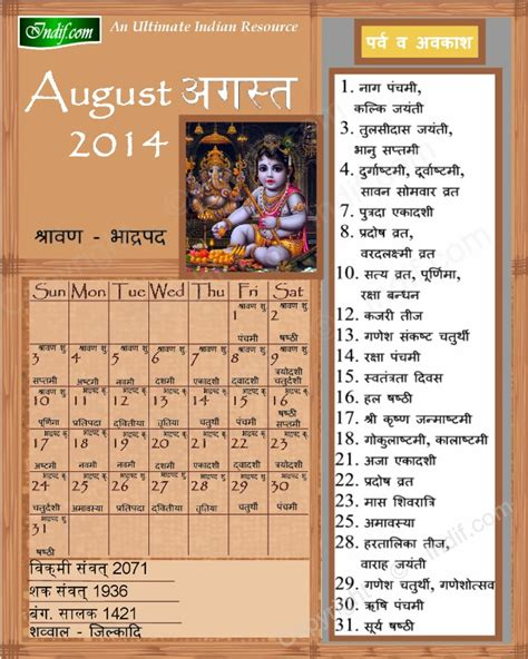 hindu prayer calendar 2013 calendar template 2016
