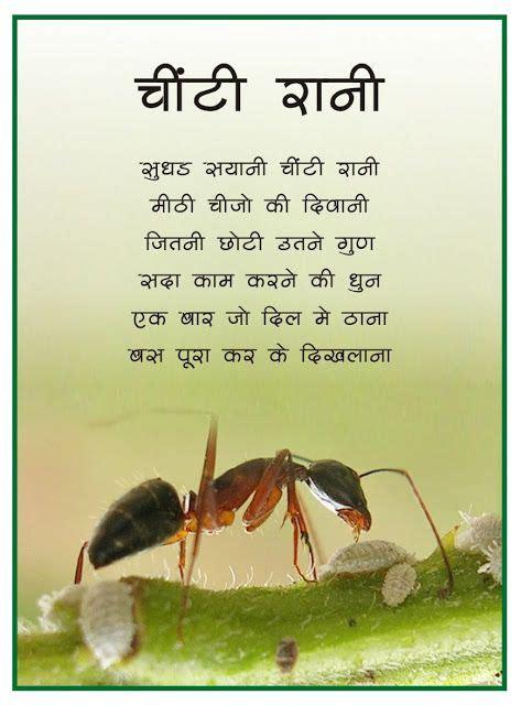 akshar hindi poems chinti rani ant hindi poems  kids rhyming poems  kids kids poems