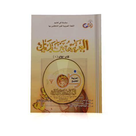 al arabiyyah bayna yadayk deel 1 uitgeverij momtazah