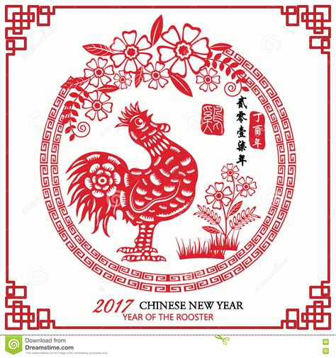 lunar new year date 2017 lunar new year of the rooster new year
