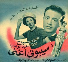 film comedy egyptien film rue and amour on pinterest