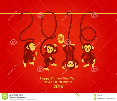 new year 2016 year of the happy new year 2016 year of monkey stock vector