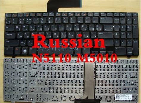 Keyboard Dell Inspiron 15r N5110 N5010 M5110 M501z M501 Murah russian keyboard for dell inspiron 15r n5110 m5110 n 5110 m511r m501z ru black laptop keyboard