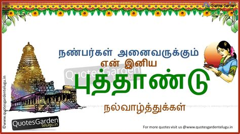 new year tamil messages tamil new year greetings quotes wishes wallpapers quotes