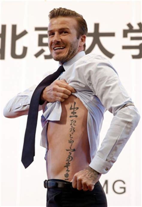 david beckham tattoo artist hong kong justin bieber chinese tattoo david beckham tattoo 刺青