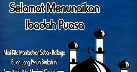 wallpaper bergerak ramadhan 2015 wallpaper ucapan selamat menunaikan ibadah puasa 2015