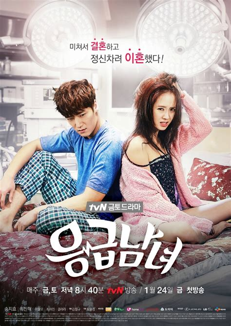 film korea emergency couple help wanted join the dramafever drama clubs for