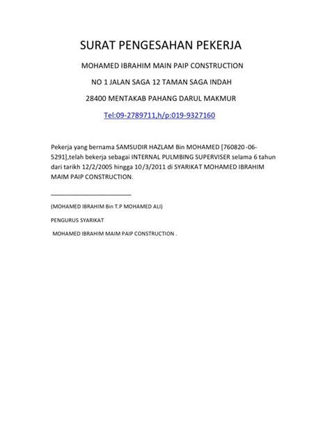 surat pengesahan pekerja