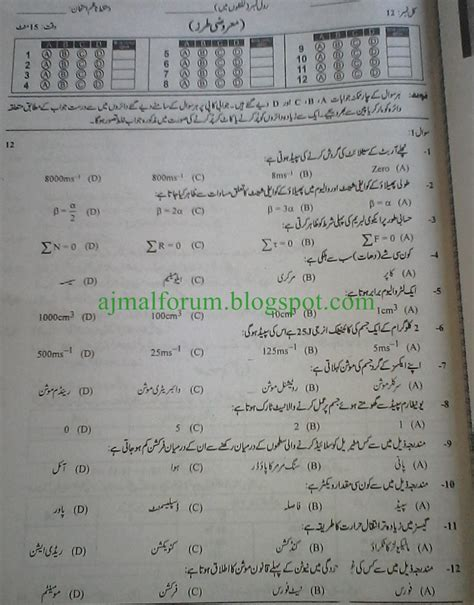 physics paper class 9 2015 board physics past papers 9th class subjective objective bise