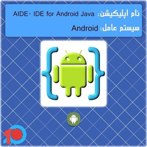 java for android java for android 28 images android for java developers