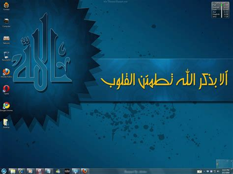 main themes quran windows 7 islamic windows 7 theme