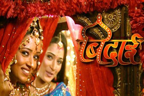 film india bidaai sapna babul ka bidaai forum videos latest news photos