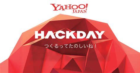 s day yahoo hack day yahoo japan つくるってたのしいね クリエイターフェス 日本最大級ハッカソン