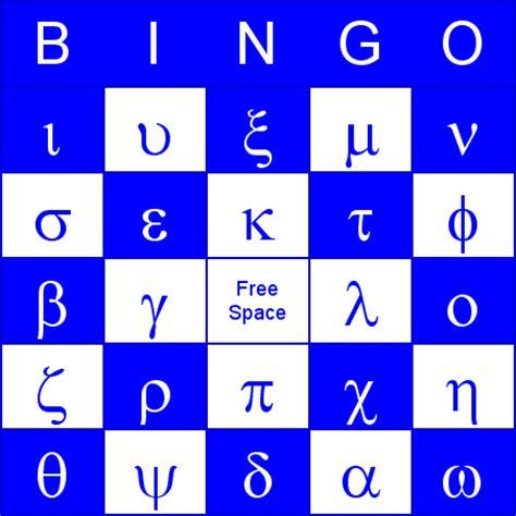 printable greek alphabet bingo cards time for greek school greek bingo cards