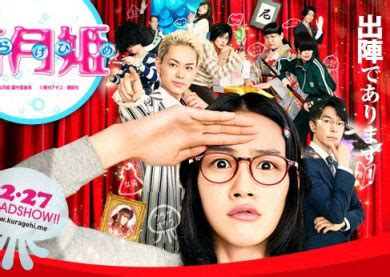 film anime live action terbaru princess jellyfish live action kuragehime subtitle