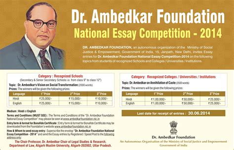 Essay Writing Competition 2014 For College Students by Dr Ambedkar Foundation National Essay Competition 2014